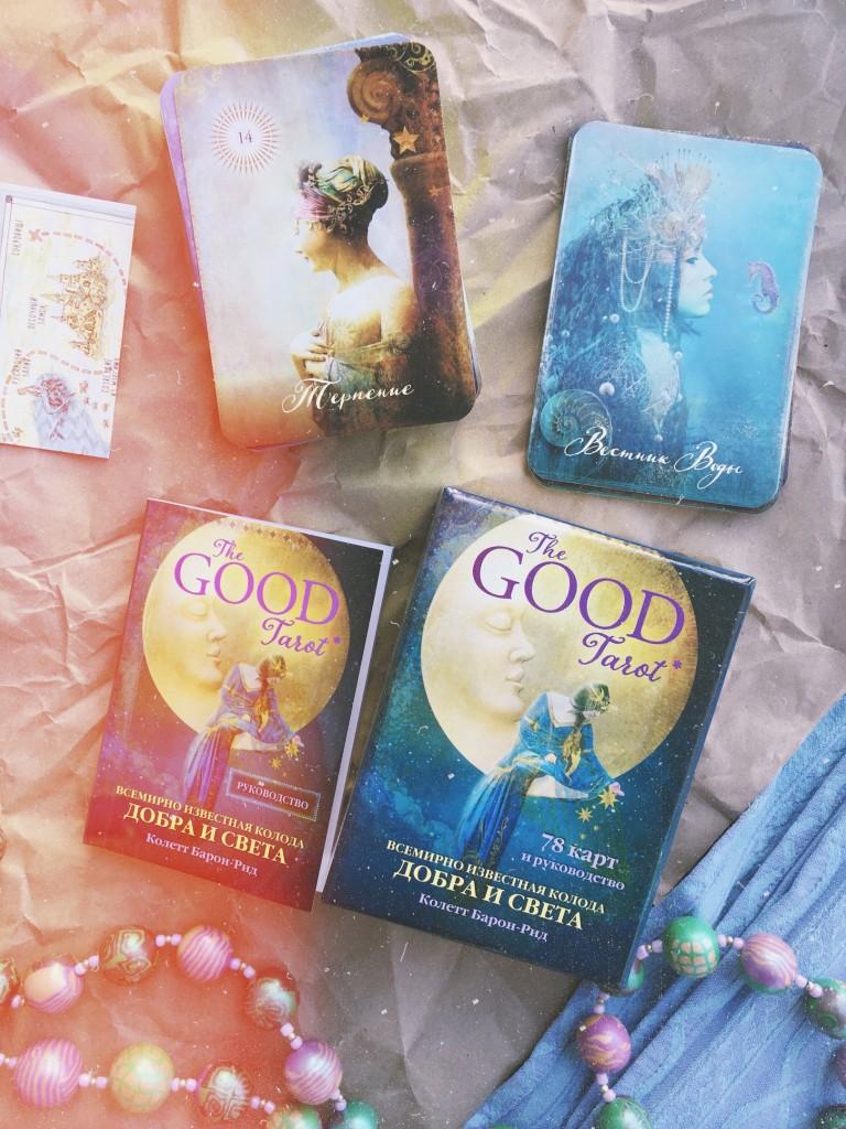 the good tarot купить в магазине modern magic