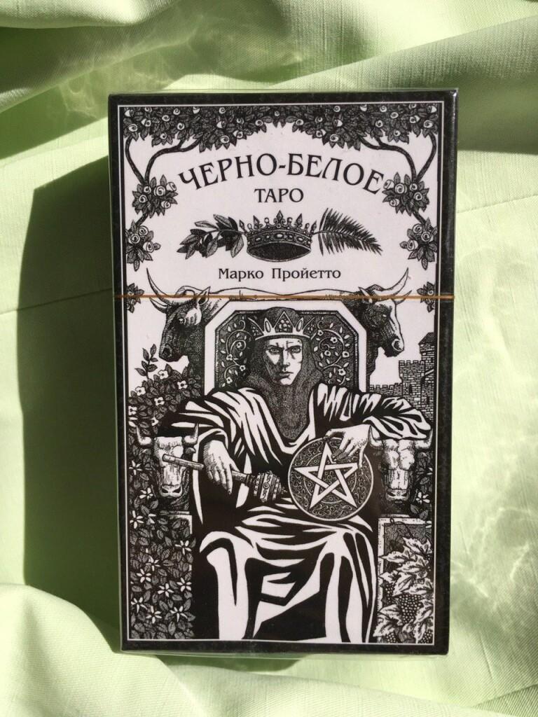 Таро Черно-Белое