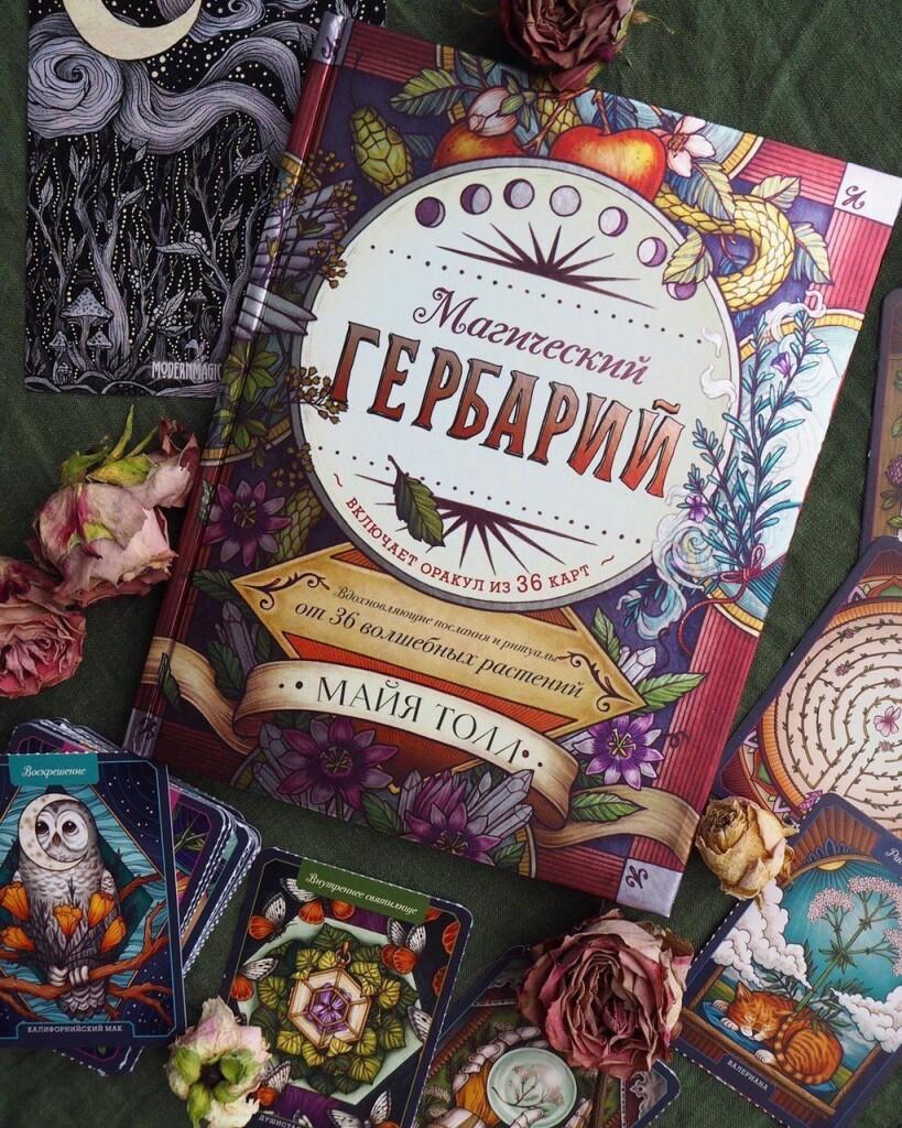 Магический Гербарий оракул и книга купить Modern Magic
