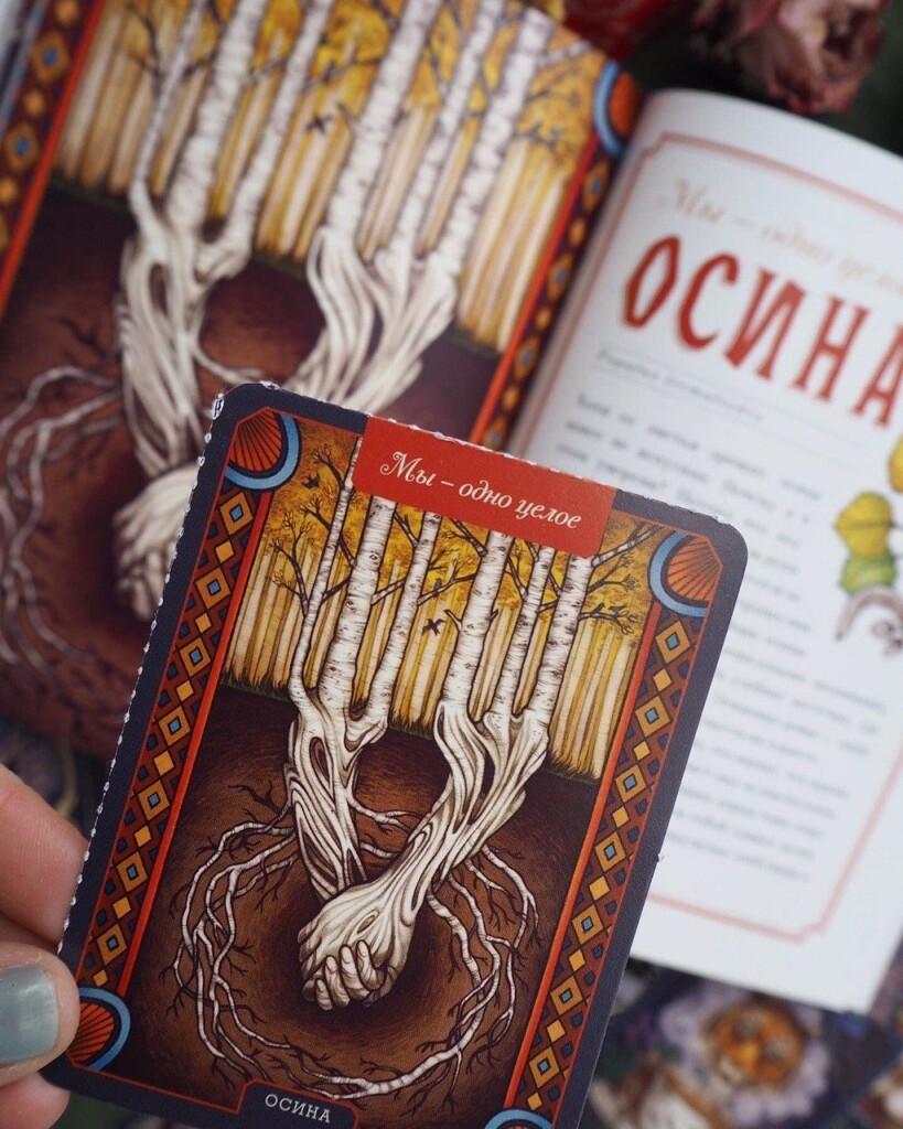 """Оракул """"Магический Гербарий"""""""