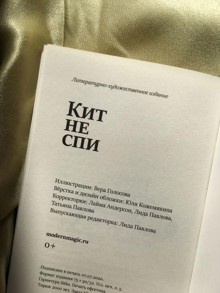 книга Кит не спи Modern Magic Press