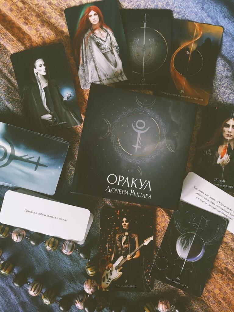 Оракул Дочери Рыцаря купить Modern Magic